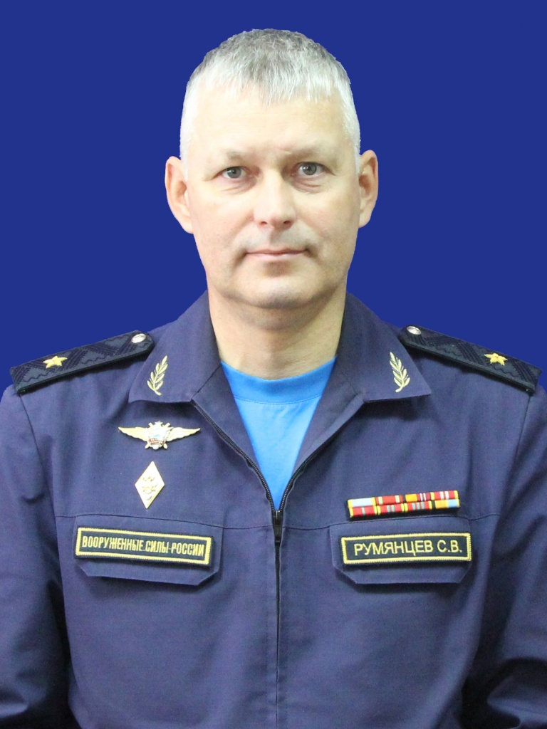Румянцев Сергей Васильевич